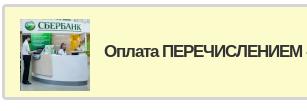 2. Оплата ПЕРЕЧИСЛЕНИЕМ в отделении Сбербанка РФ.