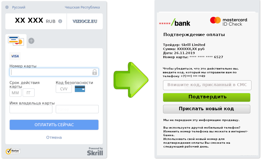 сайт платежной системы Skrill